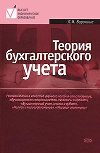 Теория бухгалтерского учета: учебное пособие. 3-е изд., перераб. и доп. Воронина Л.И.