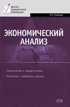 Пласкова Н.С. - Экономический анализ: учебник. 2 изд., перераб. и доп.' обложка книги