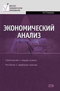 Экономический анализ: учебник. 2 изд., перераб. и доп.