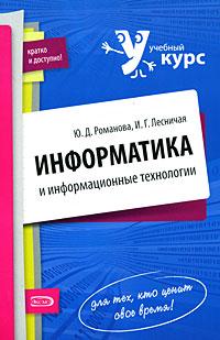 Информатика и информационные технологии. Конспект лекций. 2 изд., перераб. и доп.