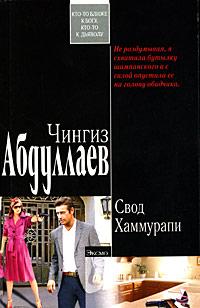 Свод Хаммурапи Абдуллаев Ч.А.