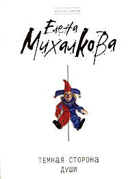Темная сторона души: роман Михалкова Е.