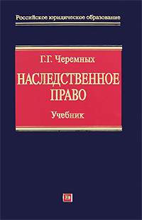 Наследственное право России. Учебник Черемных Г.Г.