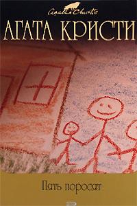 Пять поросят: Детективные романы Кристи А.