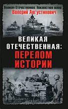 Августинович В.Г. - Великая Отечественная: перелом истории' обложка книги