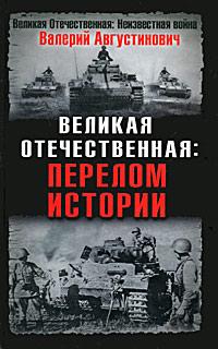 Великая Отечественная: перелом истории