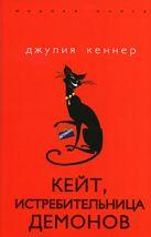 Кеннер Д. - Кейт, истребительница демонов' обложка книги