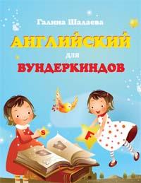 Английский для вундеркиндов Шалаева Г.П.