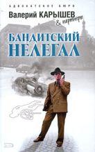 Карышев В.М. - Бандитский нелегал' обложка книги