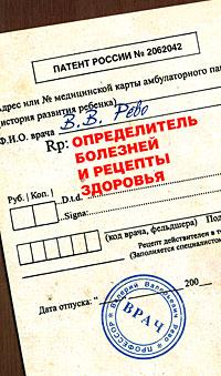 Определитель болезней и рецепты здоровья Рево В.В.