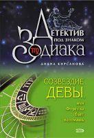 Кирсанова Д. - Созвездие Девы, или Фортуна бьет наотмашь' обложка книги