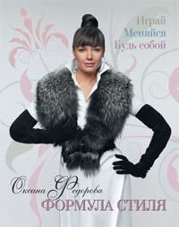 Оксана Федорова: модные советы от мисс Вселенной