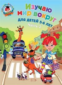 Егупова В.А. - Изучаю мир вокруг: для детей 5-6 лет. Ч. 2 обложка книги