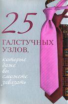 Зорина А. - 25 галстучных узлов, которые даже вы сможете завязать' обложка книги
