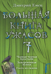 Большая книга ужасов. 7: Черная-черная простыня. Замурованная мумия. Гость из склепа Емец Д.А.