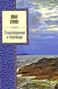 Стихотворения и переводы Бунин И.А.
