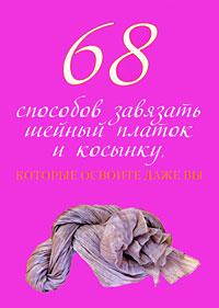 68 способов завязать шейный платок и косынку, которые освоите даже вы
