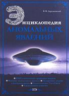 Деружинский В. - Энциклопедия аномальных явлений' обложка книги