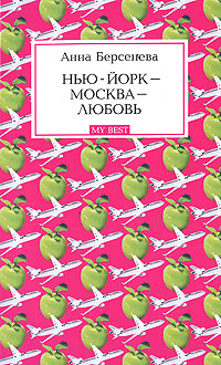 Нью-Йорк - Москва - Любовь: роман