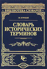 Словарь исторических терминов