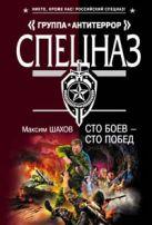 Шахов М.А. - Сто боев - сто побед' обложка книги