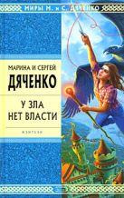 Дяченко М.Ю., Дяченко С.С. - У зла нет власти' обложка книги