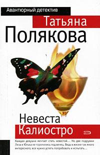 Невеста Калиостро: роман Полякова Т.В.