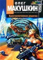 Макушкин О.В. - Кристаллическая решетка' обложка книги