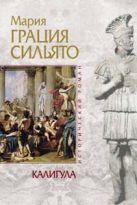 Сильято М.Г. - Калигула' обложка книги