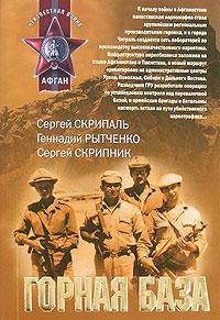Горная база Скрипаль С.В., Рытченко Г.Ю., Скрипник С.В.