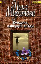 Муратова Н. - Женщина, плетущая дожди' обложка книги