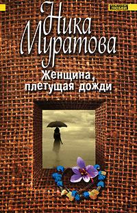 Женщина, плетущая дожди