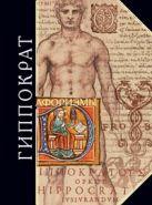 Гиппократ - Афоризмы' обложка книги