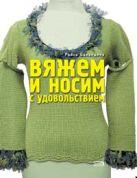 Баландина Р.Д. - Вяжем и носим с удовольствием. (дополненное)' обложка книги