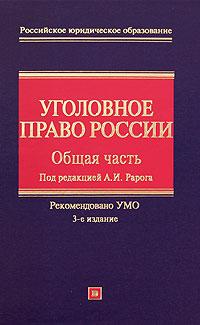 Уголовное право России. Общая часть. 3-е изд., с изм. и доп.