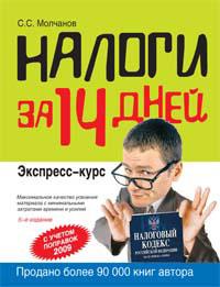Налоги за 14 дней. Экспресс-курс. 5-е изд., перераб. и доп. Молчанов С.С.