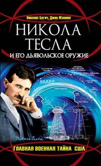 Никола Тесла и его дьявольское оружие. Главная военная тайна США
