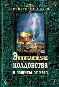 Энциклопедия колдовства и защиты от него
