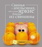 Большакова А. - Свинья в апельсинах, или Самые яркие блюда из свинины' обложка книги