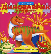 Динозаврик и его друзья