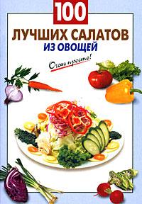 100 лучших салатов из овощей - фото 1