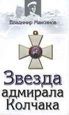 Максимов В.Е. - Звезда адмирала Колчака' обложка книги