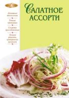 Коноплева Н.П. - Салатное ассорти' обложка книги