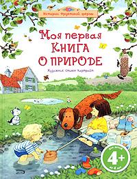 4+ Моя первая книга о природе Лейси М.