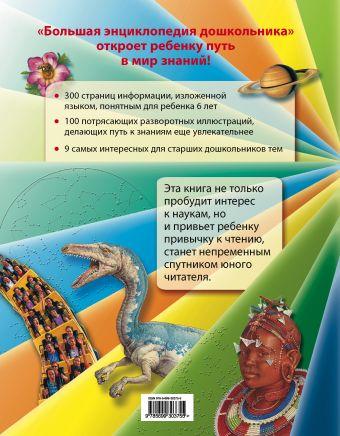 5+ Большая энциклопедия дошкольника Брюс Дж., Харрис Н., Хелброу Э. и др.