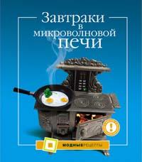 Завтраки в микроволновой печи Большакова А.