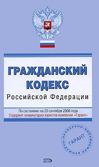 Гражданский кодекс РФ. По состоянию на 20 сентября 2008 года