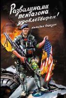 Березин Ф.Д. - Развалинами Пентагона удовлетворен! Война 2030' обложка книги