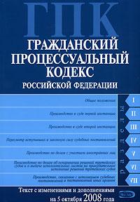 Гражданский процессуальный кодекс РФ. Текст с изменениями и дополнениями на 5 октября 2008 года