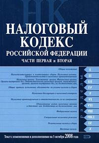 Налоговый кодекс РФ. Части первая и вторая. Текст с изменениями и дополнениями на 5 октября 2008 года